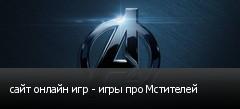 сайт онлайн игр - игры про Мстителей