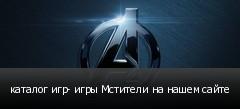 каталог игр- игры Мстители на нашем сайте