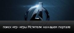 поиск игр- игры Мстители на нашем портале