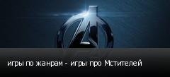 игры по жанрам - игры про Мстителей