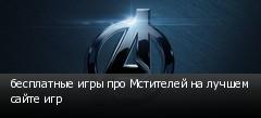 бесплатные игры про Мстителей на лучшем сайте игр