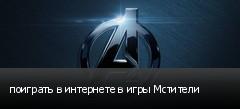 поиграть в интернете в игры Мстители
