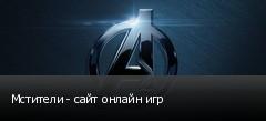 Мстители - сайт онлайн игр