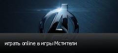 играть online в игры Мстители