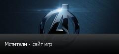 Мстители - сайт игр