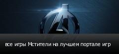 все игры Мстители на лучшем портале игр