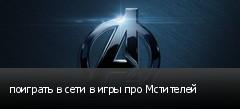 поиграть в сети в игры про Мстителей