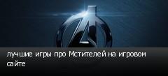 лучшие игры про Мстителей на игровом сайте