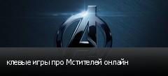 клевые игры про Мстителей онлайн