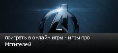поиграть в онлайн игры - игры про Мстителей