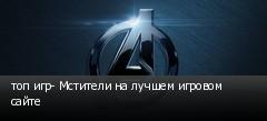 топ игр- Мстители на лучшем игровом сайте