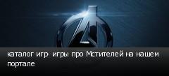 каталог игр- игры про Мстителей на нашем портале