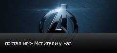 портал игр- Мстители у нас