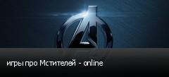 игры про Мстителей - online
