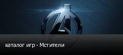 каталог игр - Мстители