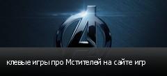 клевые игры про Мстителей на сайте игр