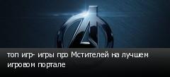 топ игр- игры про Мстителей на лучшем игровом портале