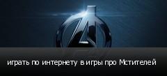 играть по интернету в игры про Мстителей