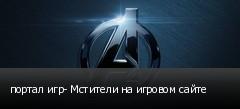 портал игр- Мстители на игровом сайте