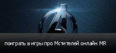 поиграть в игры про Мстителей онлайн MR