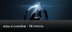 игры в онлайне - Мстители