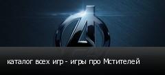 каталог всех игр - игры про Мстителей
