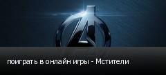 поиграть в онлайн игры - Мстители