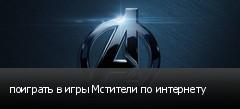поиграть в игры Мстители по интернету