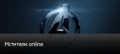 Мстители online
