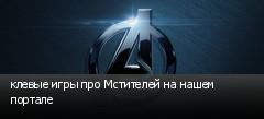 клевые игры про Мстителей на нашем портале