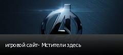 игровой сайт- Мстители здесь
