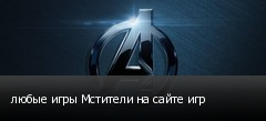 любые игры Мстители на сайте игр