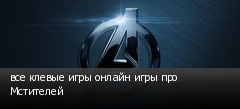 все клевые игры онлайн игры про Мстителей