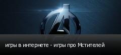 игры в интернете - игры про Мстителей