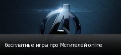 бесплатные игры про Мстителей online