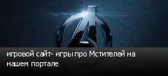 игровой сайт- игры про Мстителей на нашем портале