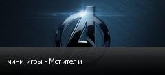 мини игры - Мстители