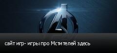 сайт игр- игры про Мстителей здесь