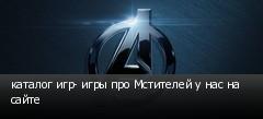 каталог игр- игры про Мстителей у нас на сайте