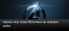 портал игр- игры Мстители на игровом сайте