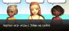 портал игр- игры с Эйви на сайте