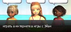 играть в интернете в игры с Эйви