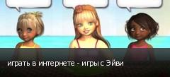 играть в интернете - игры с Эйви