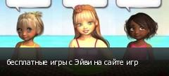 бесплатные игры с Эйви на сайте игр