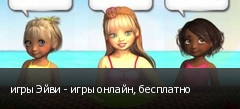 игры Эйви - игры онлайн, бесплатно