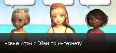 новые игры с Эйви по интернету