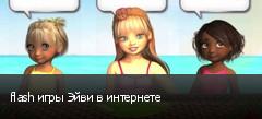 flash игры Эйви в интернете