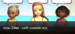 игры Эйви - сайт онлайн игр