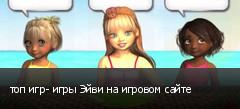 топ игр- игры Эйви на игровом сайте