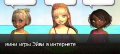 мини игры Эйви в интернете